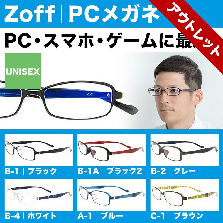 【楽天市場】スクエア型 PCメガネ|Zoff PC CLEAR PACK【クリア ...