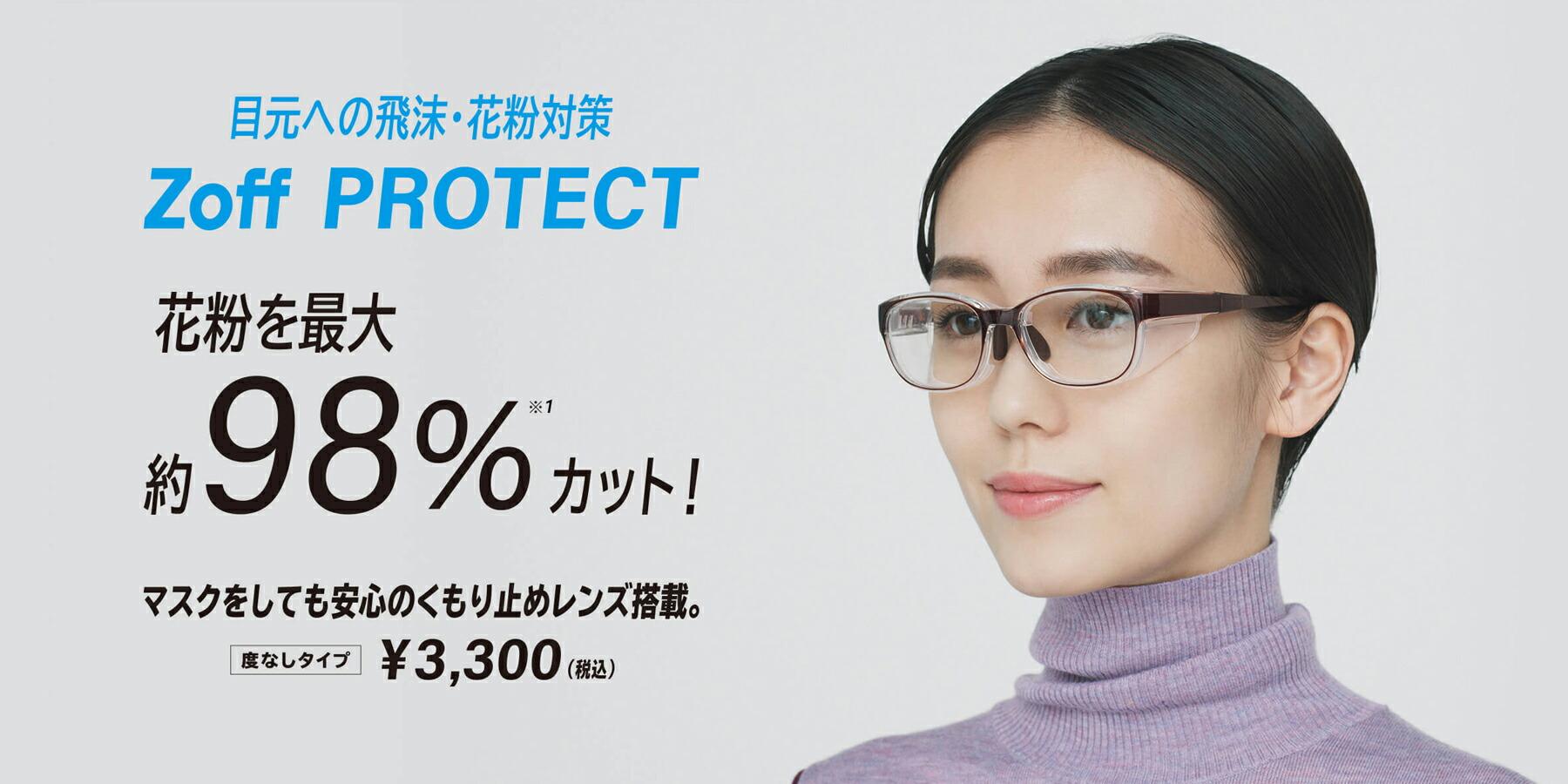 Zoff PROTECT