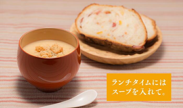 ランチタイムにはスープを入れて。