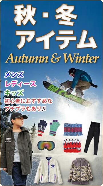秋冬アイテム