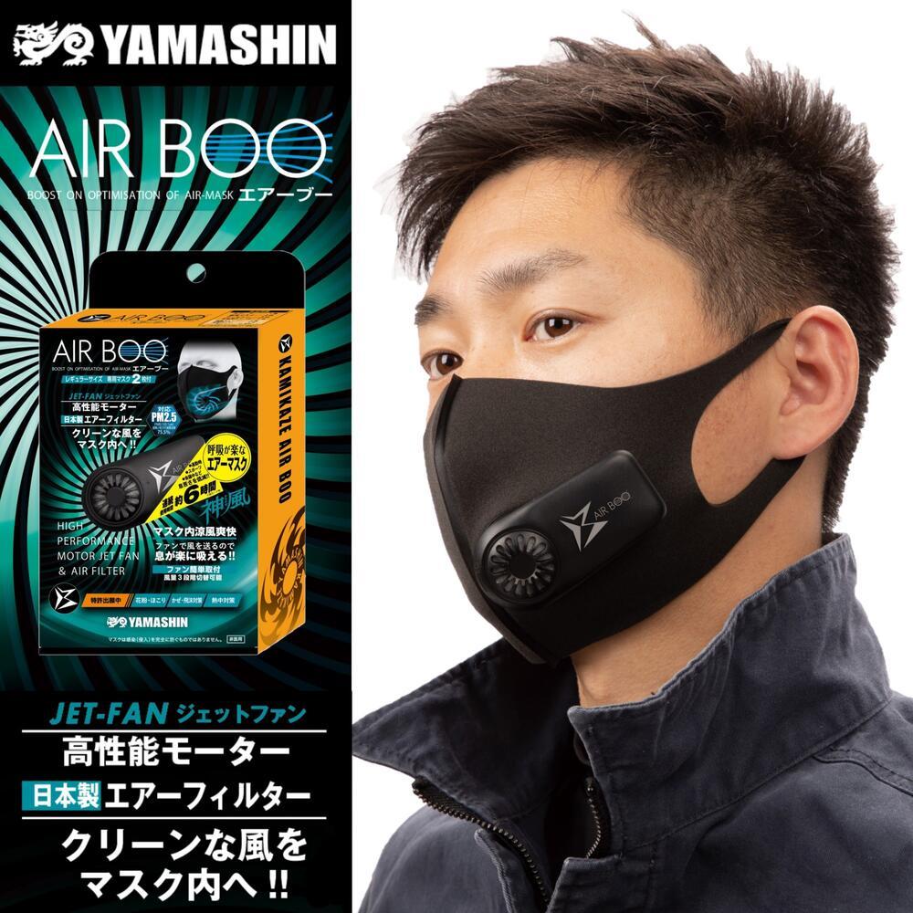 神風エアーブー 空調マスク [ BOO-B-SET-F ] 専用マスク2枚 専用フィルター3枚付き