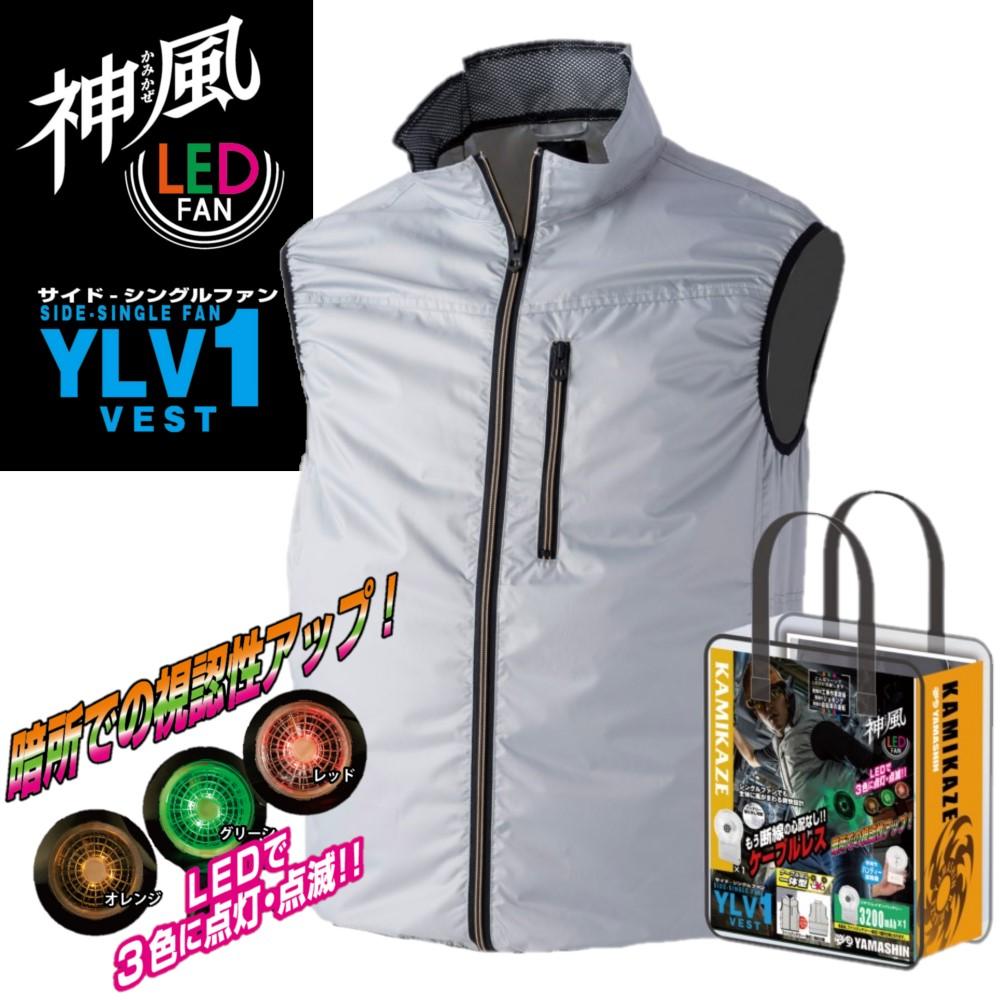 神風ウェアベスト ケーブルレスLEDファン [ YLV1-S-SET ] シングルファン バッテリー ファン フルセット
