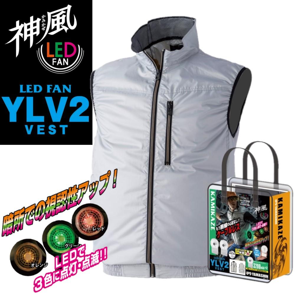 神風ウェアベスト ケーブルレスLEDファン [ YLV2-S-SET ] ダブルファン バッテリー ファン フルセット