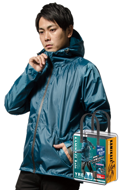 空調レインウェア 神風レイン [ YRE-T-SET ] ターコイズ バッテリー ファン×2 フルセット