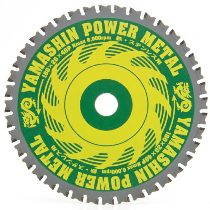 チップソー(鉄・ステンレス兼用)パワーメタル 180mm×40P [TT-YSD-180]