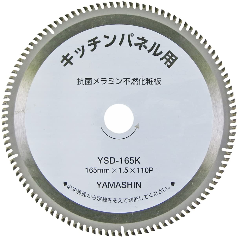 チップソー(キッチンパネル用)キッチンパネルチップソー 165mm×110P [KIT-YSD-165K]