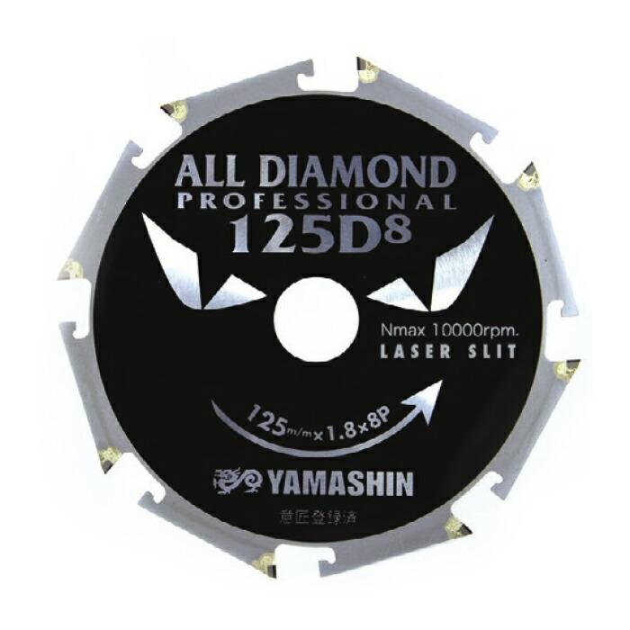 チップソー(窯業系サイディング用)オールダイヤモンド 125mm×8P [CYT-YSD-125D8]