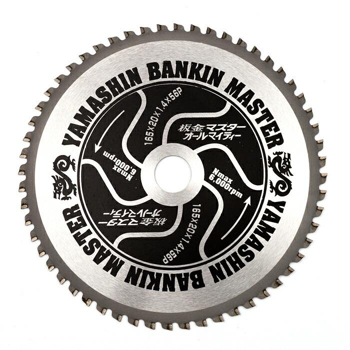 チップソー(ガルバ・板金切断用)板金マスター BANKIN MASTER 165mm×56P [SPT-YSD-165SOB]