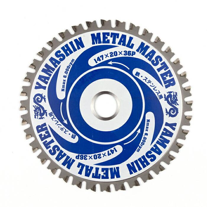 チップソー(鉄・ステンレス兼用)メタルマスター METAL MASTER 147mm×36P [TT-YSD-147MM]