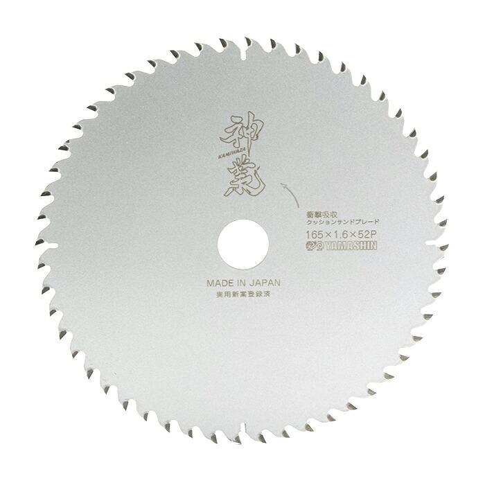 チップソー(木工用)神業 KAMIWAZA 165mm×52P [MAT-KAM-165]