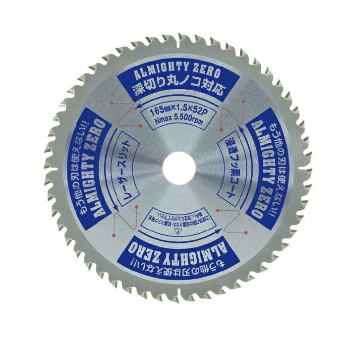 チップソー(多種材料切断用)オールマイティーZERO 165mm×52P [SPT-YSD-165SOZ]