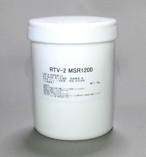 型取り用シリコーン RTV-2 MSR1200 1kgセット(硬化剤付)