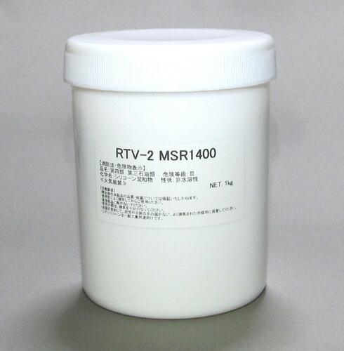 型取り用シリコーン RTV-2 MSR1400 1kgセット(硬化剤付)