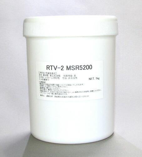 型取り用シリコーン RTV-2 MSR5200 1kgセット(硬化剤付)