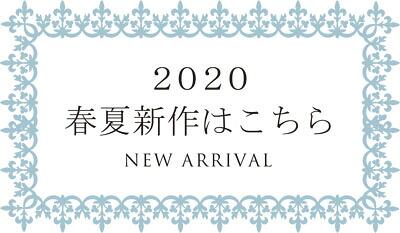 2020年新作はこちら