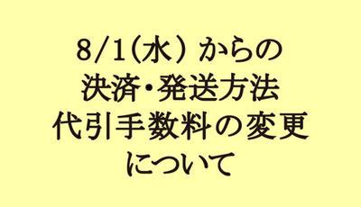 8/1からの変更について