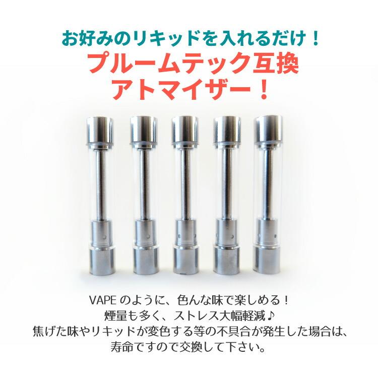 禁煙アトマイザー5本