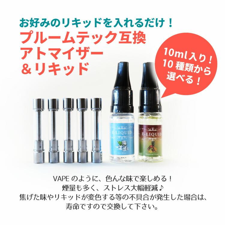禁煙アトマイザー5本+リキッド