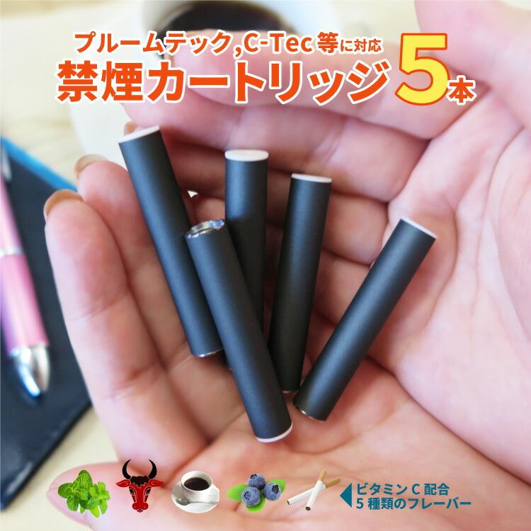 禁煙カートリッジ5