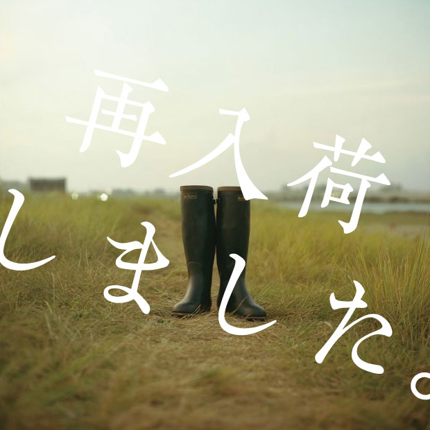 第一ゴム 長靴