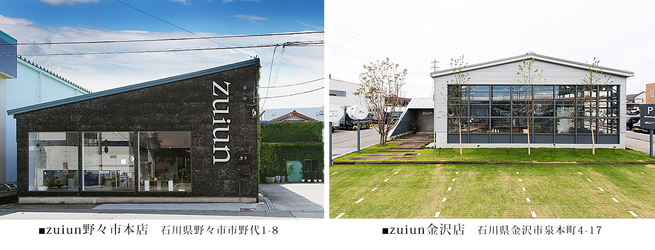 zuiun 実店舗