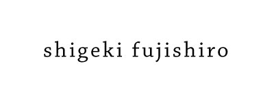 shigekifujishiro