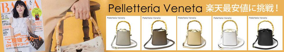 Pelletteria Veneta