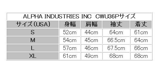 cwu36pジャケットサイズ表